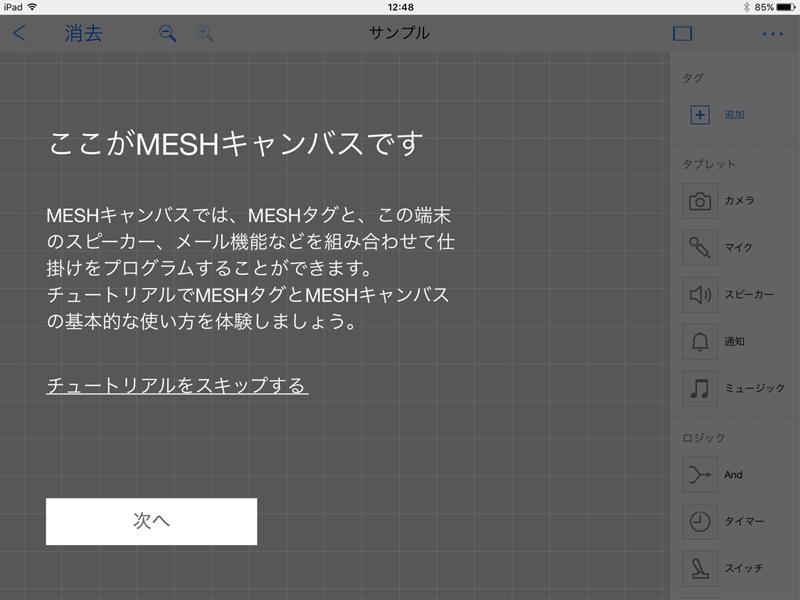 MESH言う太