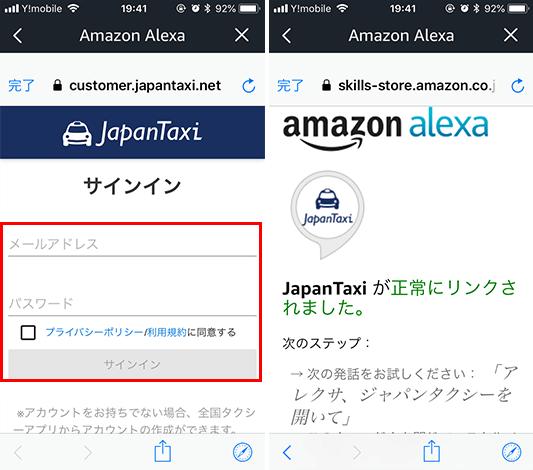 JapanTaxiスキル導入方法