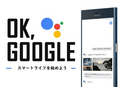 「OK,Google」でできるGoogleアシスタントとのスマートライフ