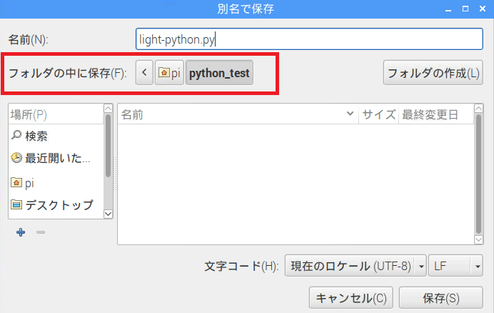 python-make