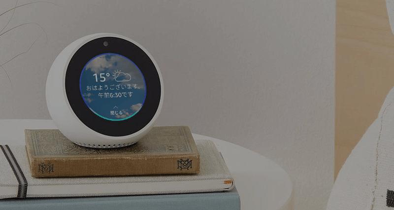 Amazon Echo Spot はどんなことができる?