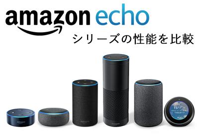 Amazon Echo(アマゾン エコー)シリーズの基本スペックを比較