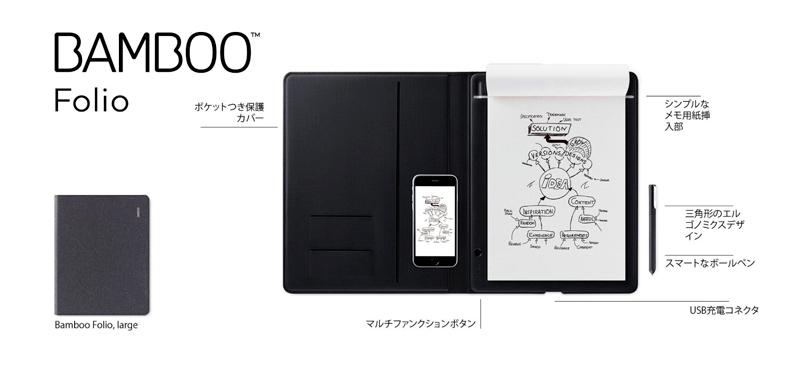 Bamboo Folio(バンブーフォリオ)