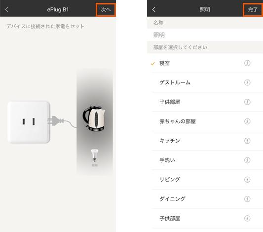 ePlug設定方法