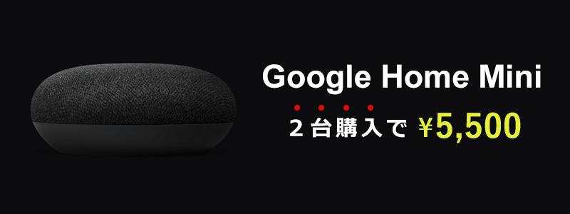 GoogleHome-ブラックフライデー
