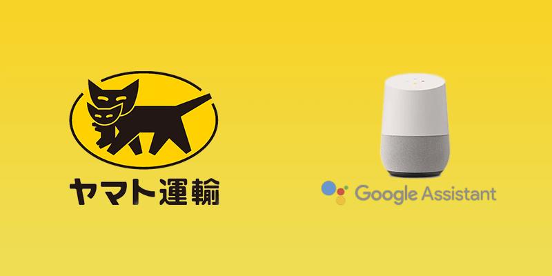クロネコヤマトとGoogleアシスタント連携イメージ