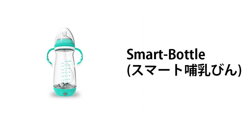 Smart-Bottle(スマート哺乳びん)