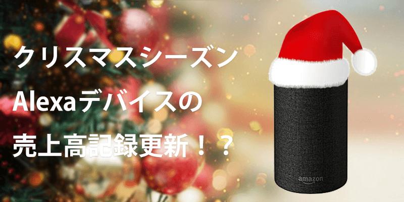 Amazon.comでクリスマスシーズン中の売上高が記録更新!