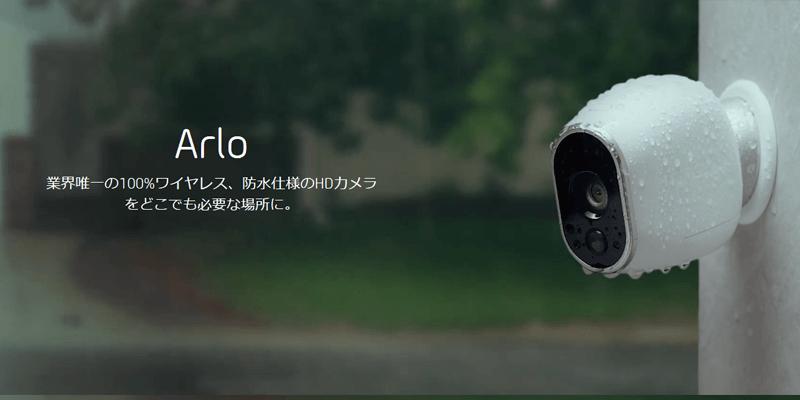 Arlo ネットワークカメラ イメージ