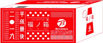 ビックカメラ Google Home関連福袋