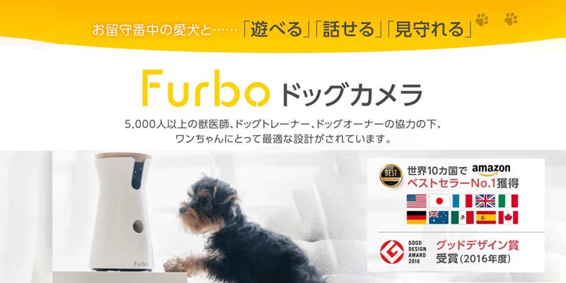 Furbo(ファーボ) イメージ