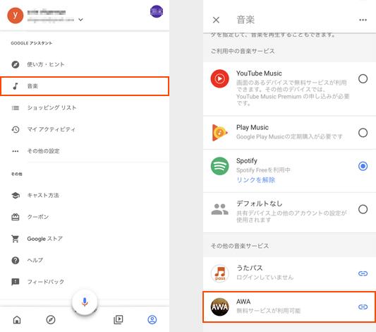 Googleアシスタント-AWA