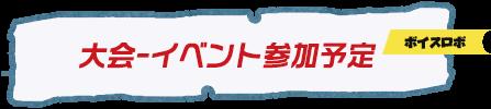 大会-イベント参加予定