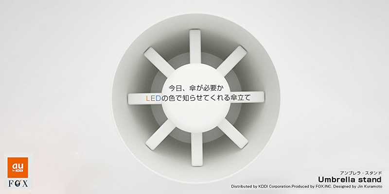 KDDI umbrella stand イメージ