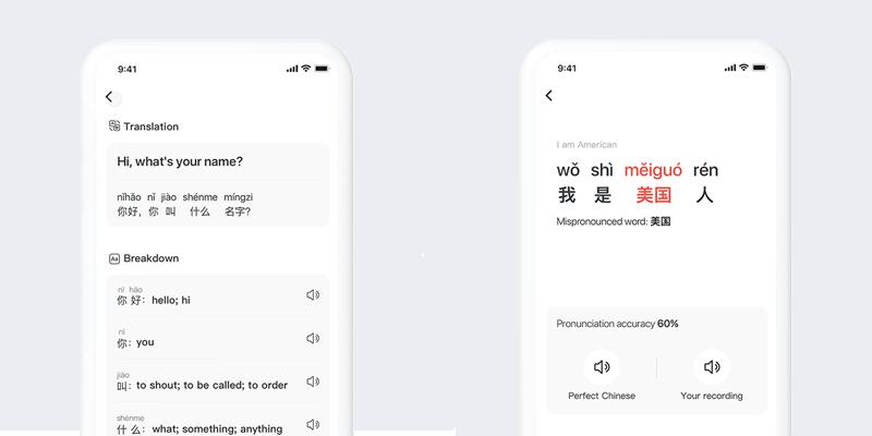 アプリでピンイン(発音記号)を確認しながら学習