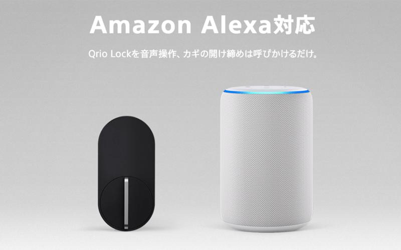 Alexa-Qrio
