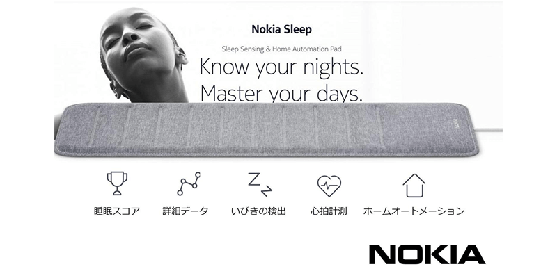 Nokia Sleep イメージ