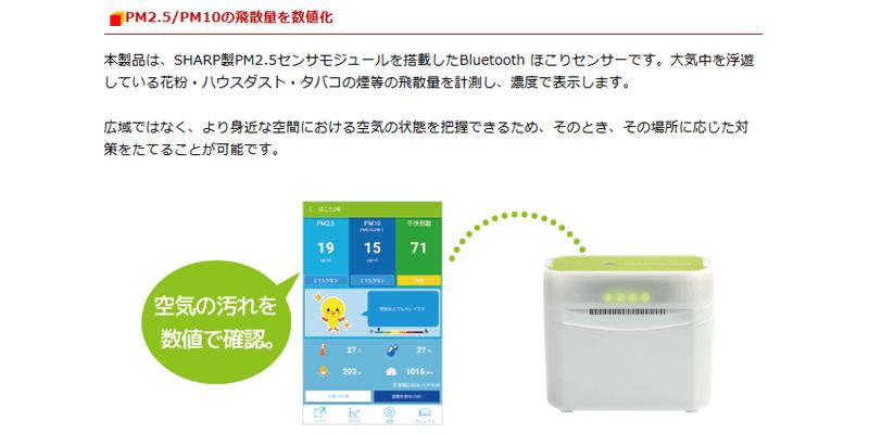 RATOC Bluetoothほこりセンサー REX-BTPM25 イメージ2