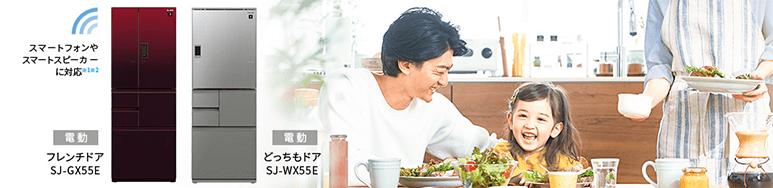 シャープ 冷蔵庫 SJ-GXシリーズ