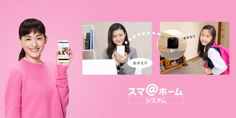 Panasonic スマ@ホームシステム イメージ