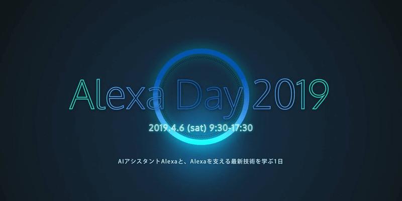 JAWS-UGの主催で行われる音声アシスタントAlexaの大規模イベント、Alexa Day 2019の開催が決定