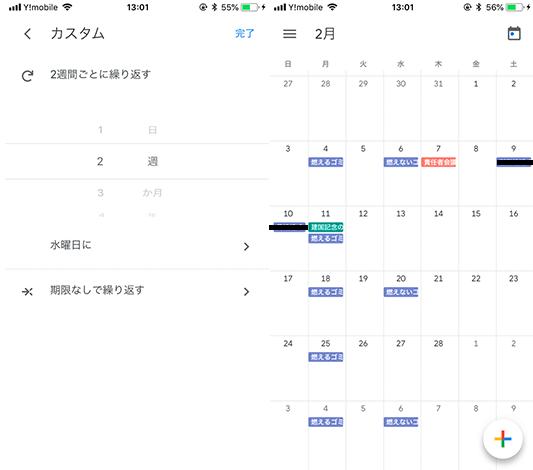 Google カレンダー 隔週