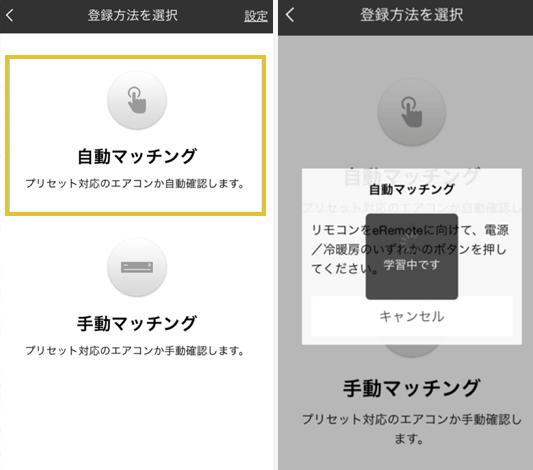eRemoteを使ってAmazon echoでエアコンを点ける方法
