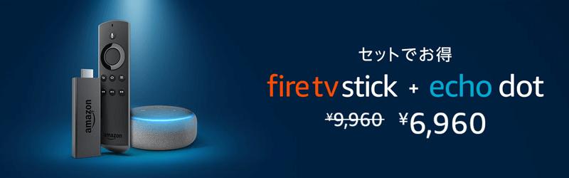 FireTVとEchoDot