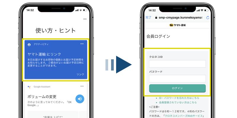 ヤマト運輸アプリ