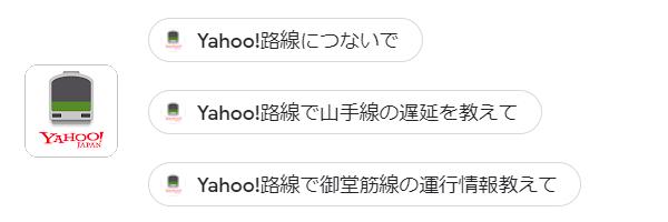 Yahoo!路線アプリ