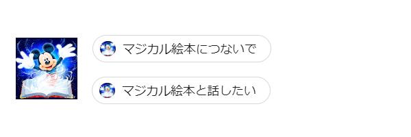ディズニーマジカル絵本