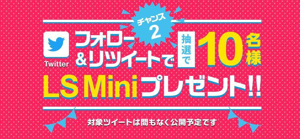 LS Mini セール