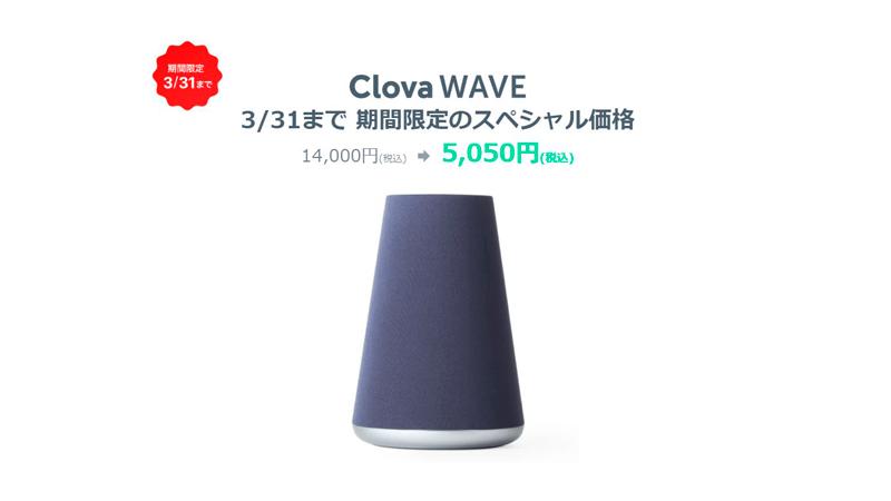 LINE Clova セール
