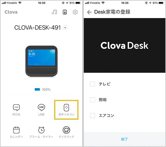 Clovaアプリからエアコンの設定方法