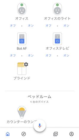 SwitchBot Hub Plus(スイッチボットハブプラス)