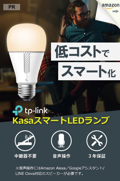 KasaスマートLEDバナー