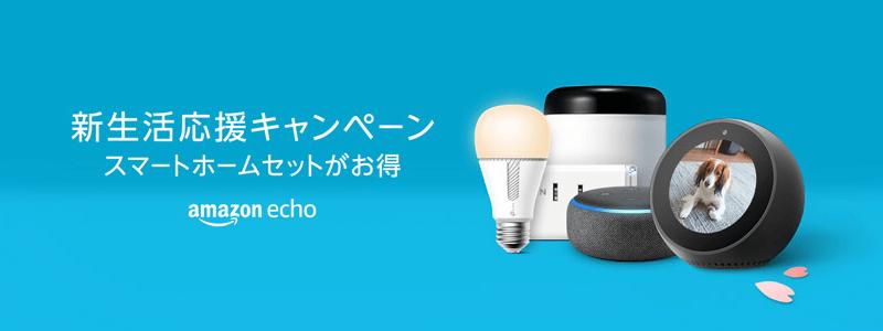 Amazon Echo新生活応援キャンペーン