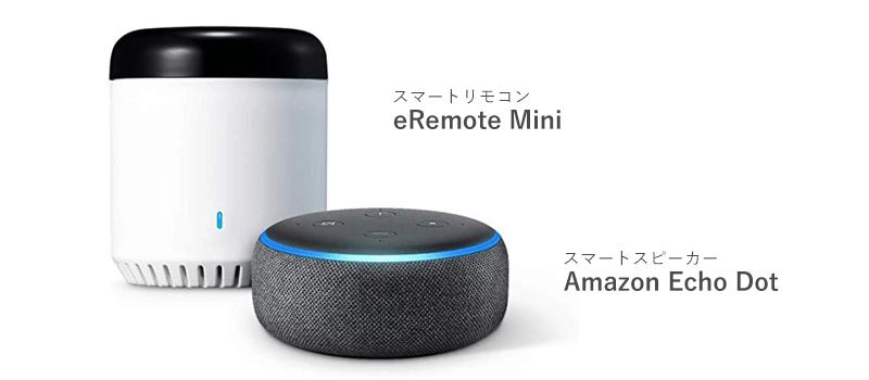Amazon新生活キャンペーン