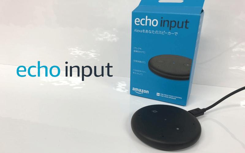Echo Inputの魅力