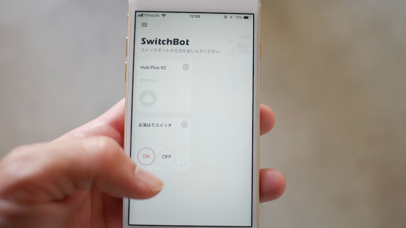 SwitchBot お風呂