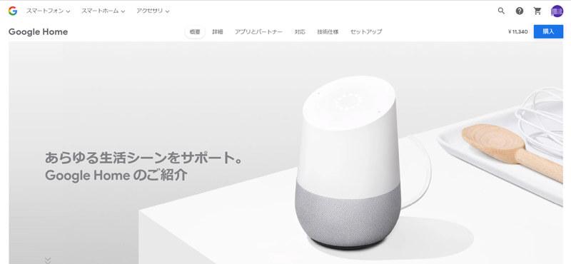 GoogleHome価格