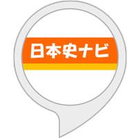 日本史ナビ