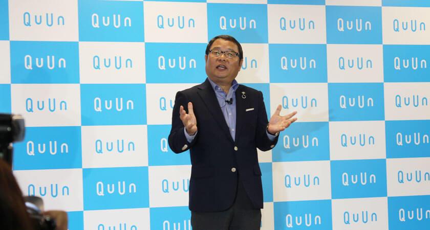 QuUn新戦略発表会