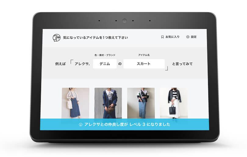 コーデ相談 by WEAR