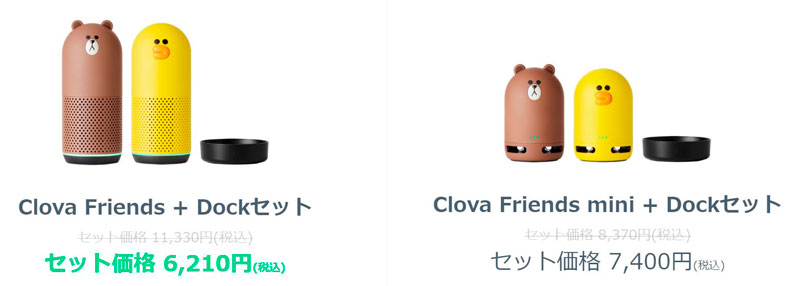 LINE Clova Friends セール