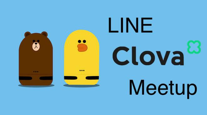 LINE Clovaハンズオン