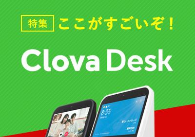Clova Deskのここがすごい!