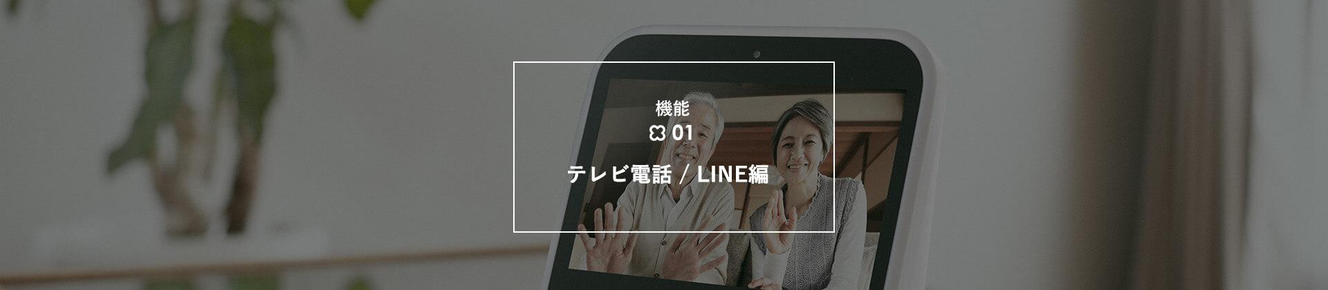 LINE-ビデオ電話