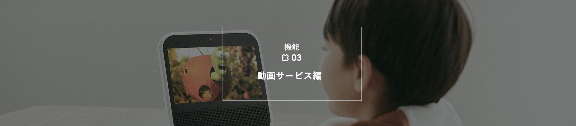 LINE-動画サービス