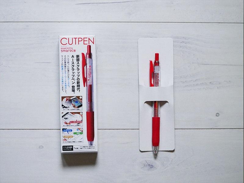 CUTPEN(カットペン)